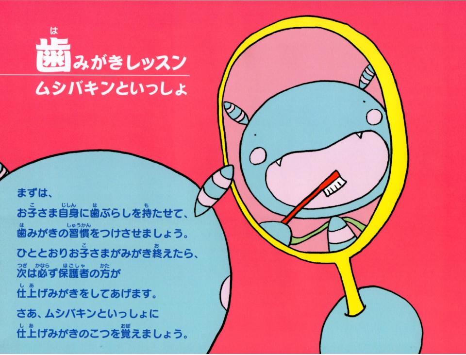 虫歯予防で、川口で安心できる歯医者さんを目指しています